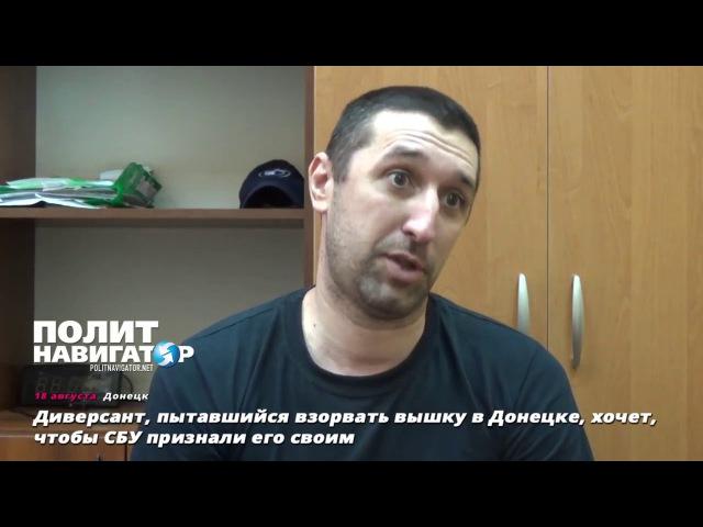 Диверсант, пытавшийся взорвать вышку в Донецке, хочет, чтобы СБУ признали его св ...