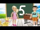 Челси получила пятерку за хорошее поведение! Добрые дела в школе!! Мультик с кукл...