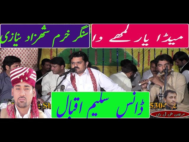 Khuram Shahzad Niazi Meda Yar Lamhe Dah Dance Saleem Iqbal Hd Song 2017 Irfan Ali tv Hd