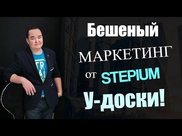 БЕШЕНЫЙ маркетинг от STEPIUM у доски original global easybizzy elysium company