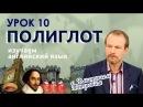 Полиглот Выучим английский за 16 часов Урок №10 Телеканал Культура