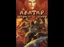 Аватар: Легенда о Корре Сезон 1 Свет во тьме