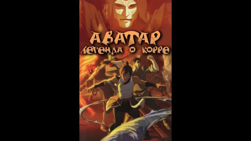 Аватар: Легенда о Корре Сезон 1 Мятежный дух