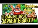 Заработок на гномах! Golden Mines - игра с железными выплатами!