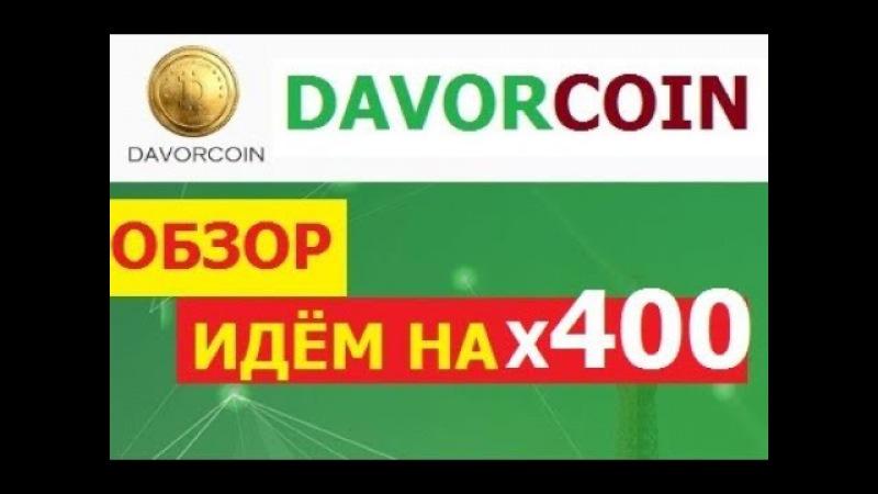 DAVORCOIN ОБЗОР 60 в мес Инвестировать в Лендинг Ucoincash Bitconnect Hextracoin Exacoin