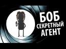 Знакомьтесь, Боб • 2 сезон • БОБ секретный АГЕНТ