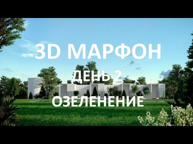 3D марафон. День 2. ОЗЕЛЕНЕНИЕ. ЛАНДШАФТ. 3Ds MAX