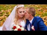 Свадьба Саша+Гена 14.10.2017