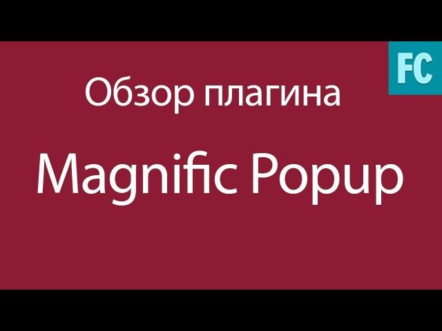 Обзоры jQuery плагинов. Magnific Popup. Объединение со Slick Slider.