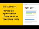 Уточнения опишите ваши преимущества. Видео о настройке контекстной рекламы в Яндекс.Директе