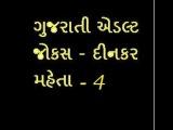 Gujarati joks Adalt