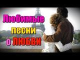 Музыка для ВСЕХ - Потрясающий Красивый Нежный Сборник Мелодий Песни Трогают Д ...