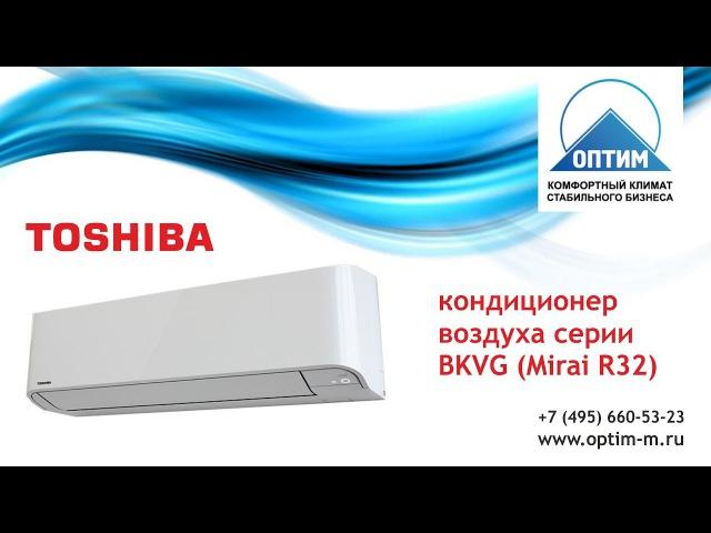 Toshiba серия BKVG Mirai R32