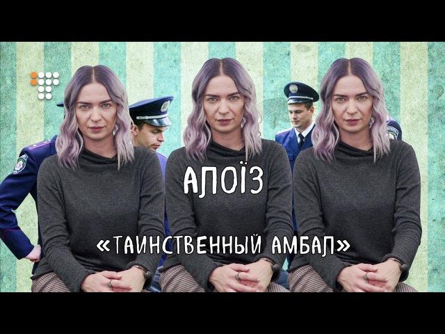 Alloise про Таємничого амбала Подерв'янського