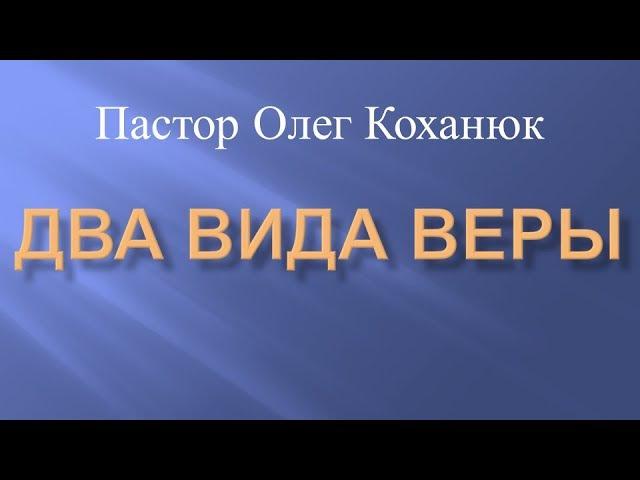 Пастор Олег Коханюк - Два вида веры 29.10.2017