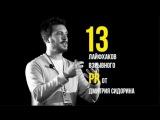 «13 лайфхаков вирусного маркетинга» Мастер класс с Дмитрием Сидориным