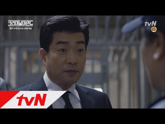 TvN CriminalMinds 사형집행 직전! 살인마의 결백을 주장하는 손현주 170906 EP.13