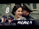 Пепел. 8 серия 2013 Военный сериал, история @ Русские сериалы