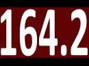 КОНТРОЛЬНАЯ ГРАММАТИКА АНГЛИЙСКОГО ЯЗЫКА С НУЛЯ УРОК 164 2 АНГЛИЙСКИЙ ЯЗЫК ДЛЯ СРЕДНЕГО УРОВНЯ