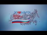 18 марта 2018 г.- день главного выбора страны