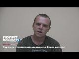 В Крыму задержан человек-укроп (15 августа 2017)