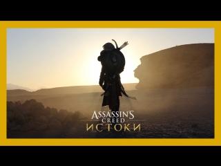 Assassin's Creed Истоки: