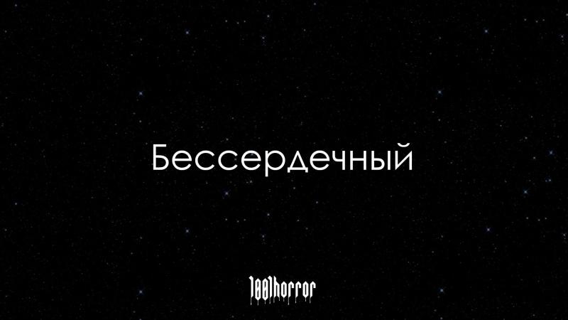 Бессердечный (2009)   1001horror