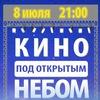 """Кино под открытым небом ДК """"Академия"""""""