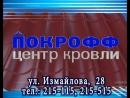 Компания по производству и установке кровельных материалов Покрофф