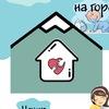 Тёплый дом на горе   Дагестан