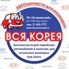 автозапчасти для иномарок ВСЯ КОРЕЯ г. Пермь