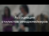 Ассоциация Стилистов-имиджмейкеров