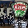 БРСМ_Молодёжь Советского района Минска