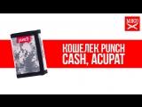 Кошелек Punch - Cash, Acupat. Обзор
