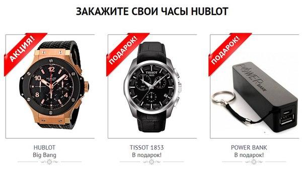 правильно Элитные часы HUBLOT, часы Tissot и PowerBank в подарок рейтинге лучших мужских