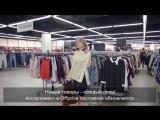 Почему одеваться в OFFPRICE выгодно?