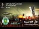 Лига Европы: «Спортинг» — «Астана»
