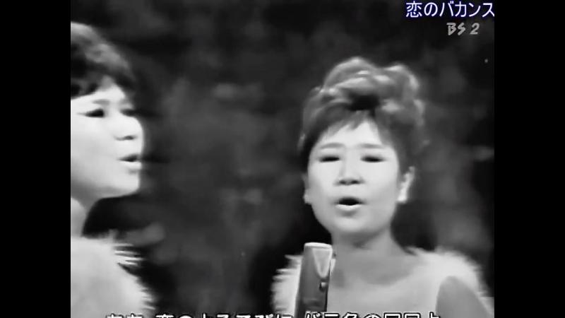Каникулы любви - Эми и Юми Ито (сестры Пинац)