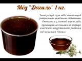 Розыгрыш от 11.01. 1 кг. мёда