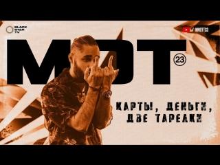 Мот — Карты, Деньги, Две Тарелки (премьера клипа, 2018) black-star