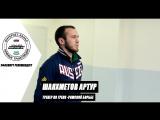 ШАЯХМЕТОВ АРТУР // УФАСПОРТ РЕКОМЕНДУЕТ
