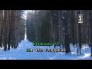 Караоке для детей - Песня Герды Где же сказка Из к_ф Тайна Снежной королевы