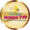 Монро Тур Туристическая компания Солигорск