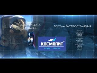 Салют-7 и Космопит