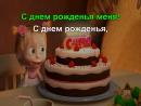 «Маша и Медведь» - С днём рождения меня! караоке