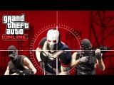 GTA ONLINE PS4 - САМАЯ ТРУДНАЯ МИШЕНЬ