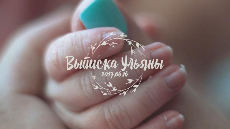 Выписка из роддома Видеосъемка Севастополь Мельница детский день рождения роддом род дом смотреть онлайн без регистрации