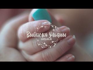 Выписка из роддома. Видеосъемка, Севастополь. Мельница. детский день рождения, роддом, род дом