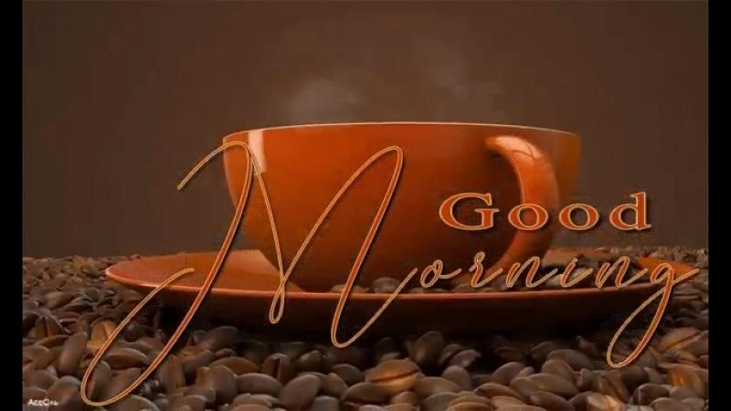 Пусть каждый день с улыбки начинается, с приятных мыслей и чудесных слов... Таки чудесного всем!!