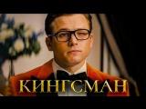 Kingsman: Золотое кольцо - Приветствие российским зрителям